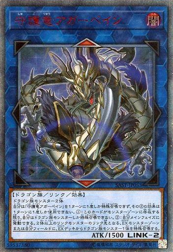 守護竜アガーペイン
