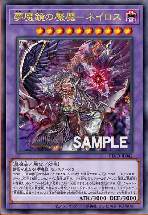 夢魔鏡の魘魔-ネイロス