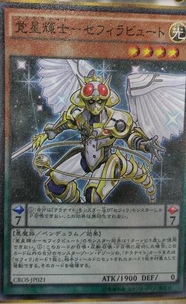 覚星輝士-セフィラビュート