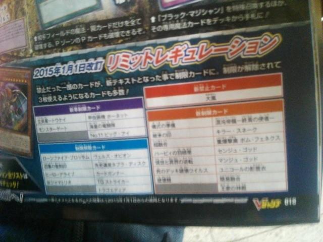 遊戯王 2015年1月 禁止制限