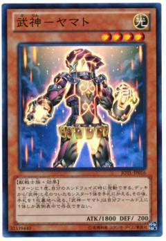 武神-ヤマト