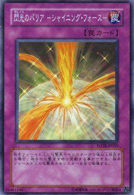 閃光のバリア-シャイニング・フォース-