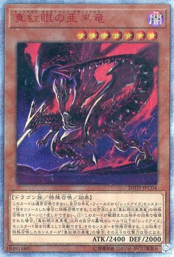 真紅眼の亜黒竜