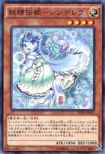 妖精伝姫ーシンデレラ