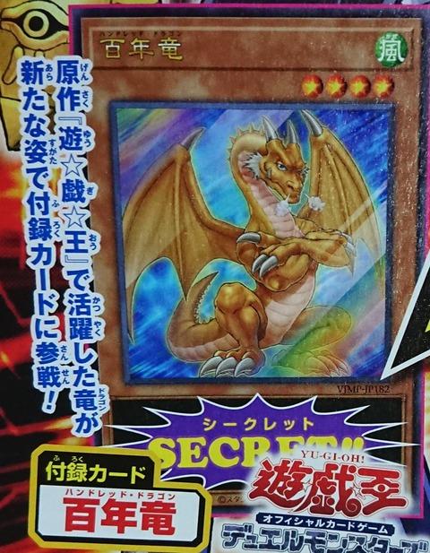 百年竜(ハンドレッド・ドラゴン)