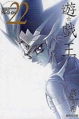 遊☆戯☆王(文庫版)