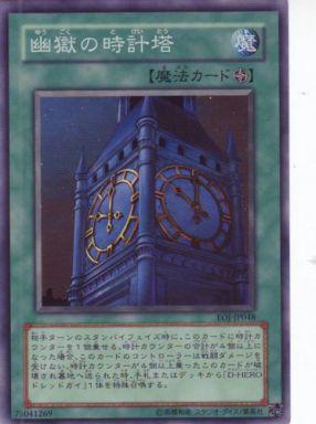 幽獄の時計塔(スーパー)