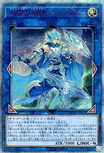 双穹の騎士アストラム