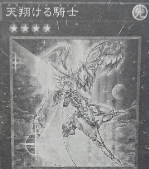 天翔ける騎士(スターリング・ナイト)