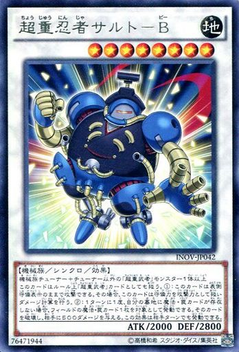 超重忍者サルト-B》