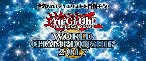 Yu-Gi-Oh! World Championship 2017 一般の部