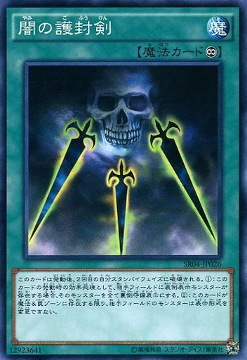 闇の護封剣