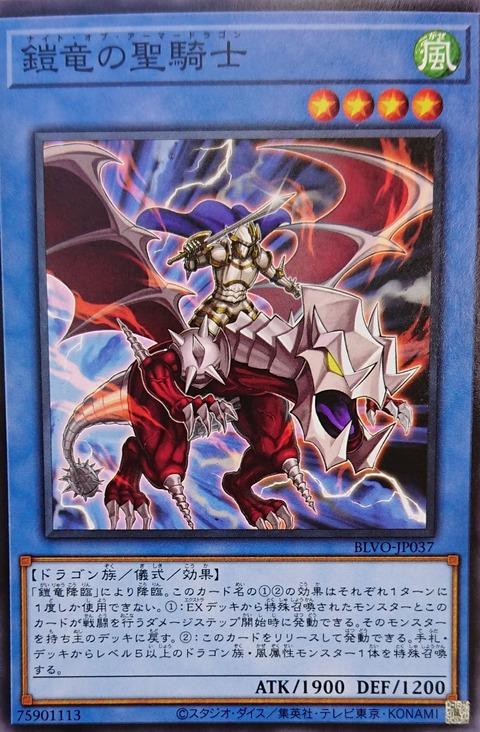 鎧竜の聖騎士(ナイト・オブ・アーマードラゴン)