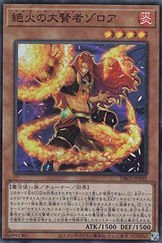 絶火の大賢者ゾロア