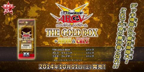 遊戯王アーク・ファイブ OCG EXバリュー THE GOLD BOX + ABYR CBLZ