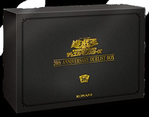 20th ANNIVERSARY DUELIST BOX