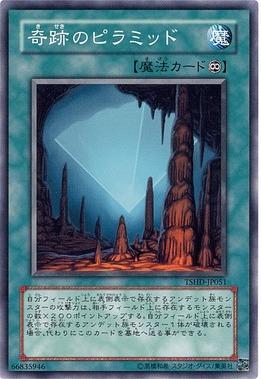 奇跡のピラミッド