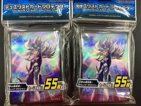 遊戯王 カードプロテクター 沈黙の魔術師 サイレントマジシャン