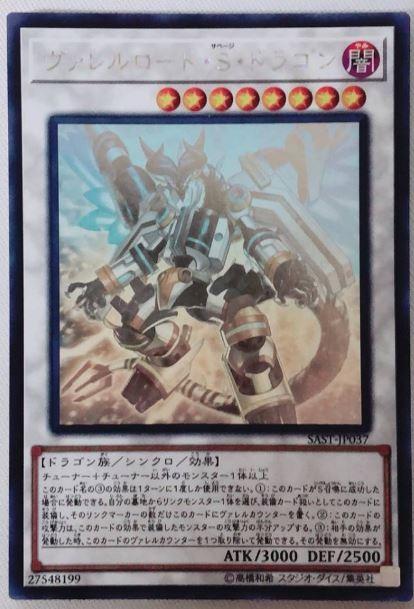 ヴァレルロード・S・ドラゴン ホロ