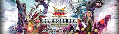 遊戯王OCG DIMENSION BOX - LIMITED EDITION -