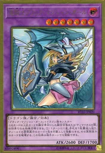 竜騎士ブラック・マジシャン・ガール(新規イラスト版)