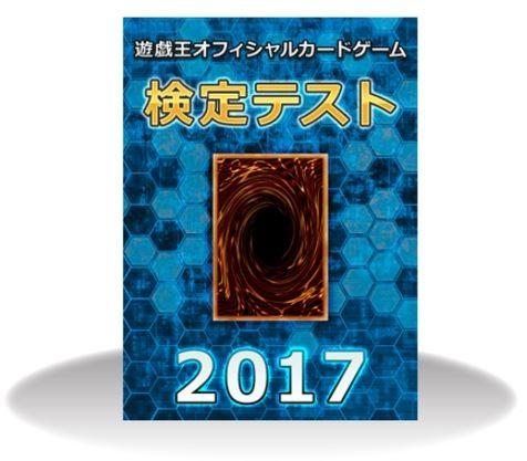 2017年度遊戯王OCGインストラクター