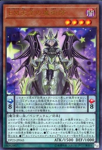 EM天空の魔術師