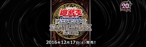 遊戯王OCG 20th アニバーサリーパック 1st WAVE