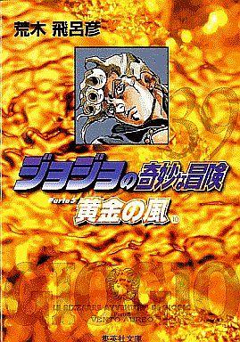 ジョジョの奇妙な冒険(文庫版)第5部 全10巻セット