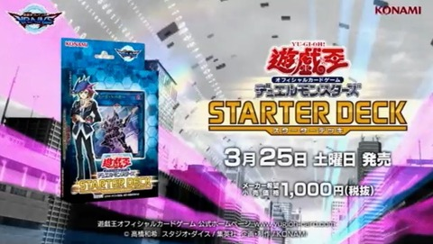 遊戯王 STATER DECK2017