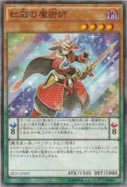 虹彩の魔術師