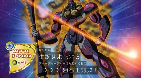 DDD盤石王ダリウス