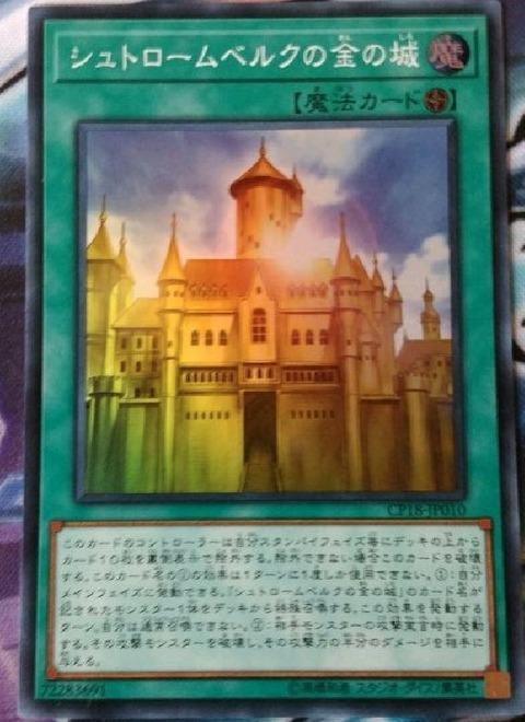 遊戯王 シュトロームベルクの金の城
