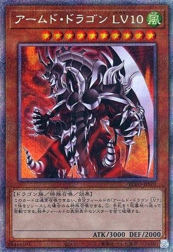 アームド・ドラゴン LV10