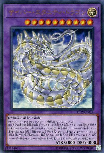 サイバー・エタニティ・ドラゴン
