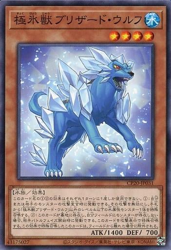 極氷獣ブリザード・ウルフ