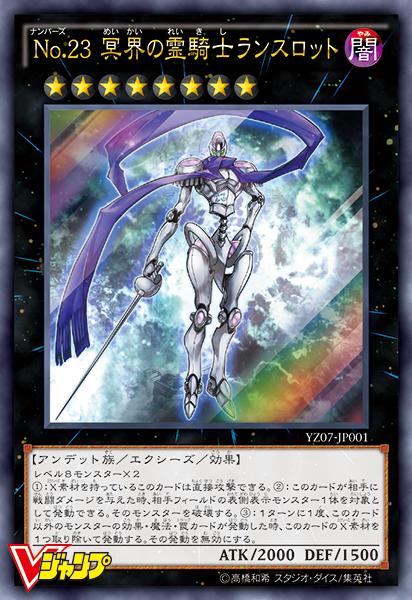 No.23 冥界の霊騎士ランスロット