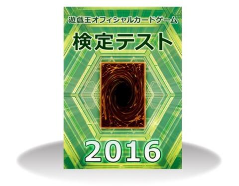 遊戯王検定テスト2016