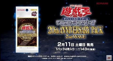 遊戯王OCG デュエルモンスターズ 20th ANNIVERSARY PACK 2nd WAVE