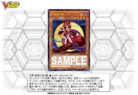 月光紅狐(ムーンライト・クリムゾン・フォックス