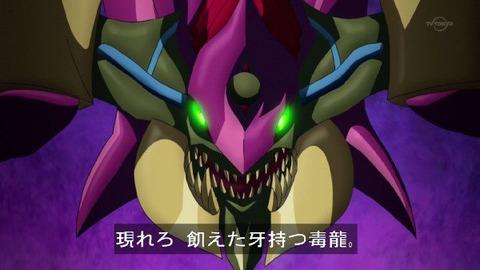 スターヴ・ヴェノム・フュージョン・ドラゴン 遊戯王