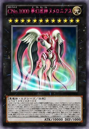 CNo.1000 夢幻虚神ヌメロニアス