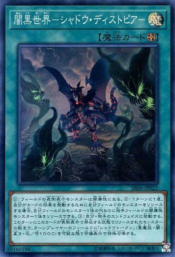 闇黒世界-シャドウ・ディストピア-