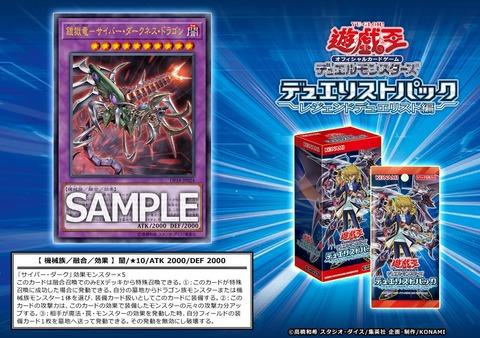 鎧獄竜-サイバー・ダークネス・ドラゴン