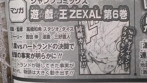 遊戯王 ZEXAL6巻