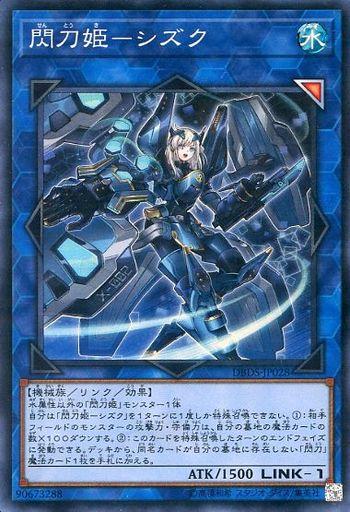 閃刀姫-シズク