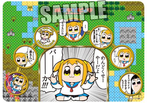 エモート キャラクター万能ラバーマット 「ポプテピピック」