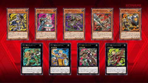 遊戯王OCG 十二獣
