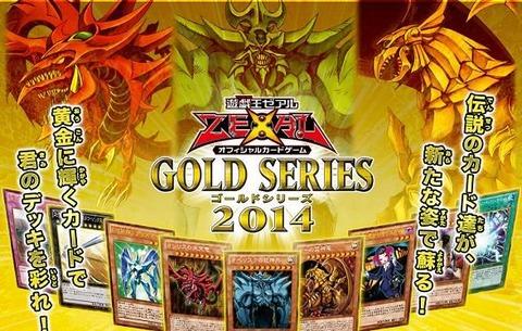 ゴールドシリーズ2014