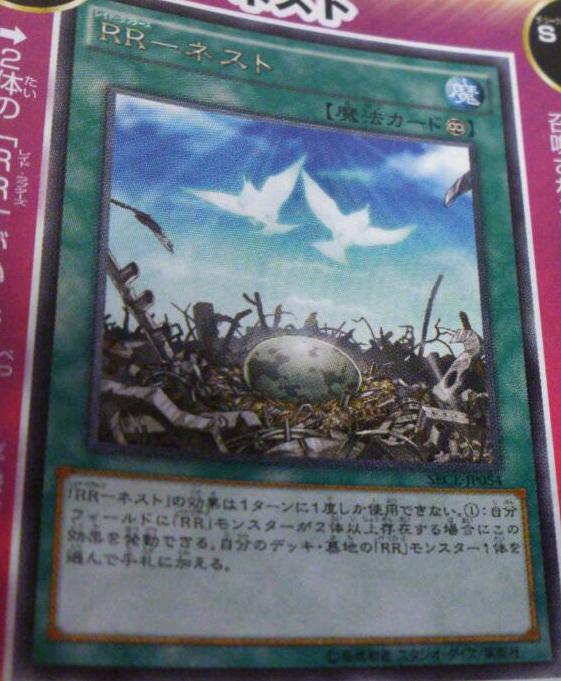 RR-ネスト SECE-JP054RR-ネスト(レイドラプターズ)永続魔法カード「RR...